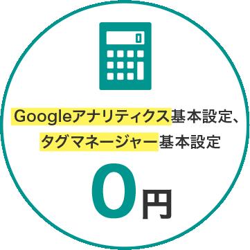 Googleアナリティクス基本設定、タグマネージャー基本設定0円